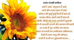 Vasant Panchami Ritu