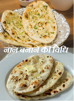 Tandoori Garlic Naan Recipe