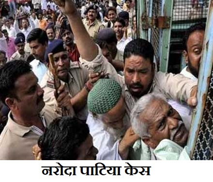 Naroda Patiya Riots Massacre Case Hindi