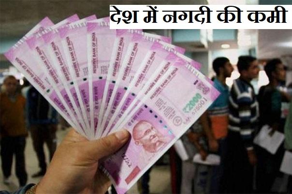 Reason of Current Cash Crunch Hindi