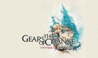 La actualización 3.2 para Final Fantasy XIV, The Gears of Change, disponible el 23 de febrero