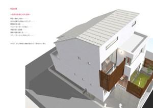 間取りデザイン01|地下室がある光が差し込む家