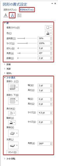 「図形の書式設定」ダイアログボックス