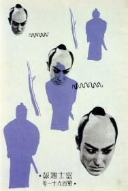 Cover Fuji Weekly, agosto 1930