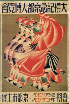 Kyoto Grand exposição para comemorar a coroação Showa imperial de 1928