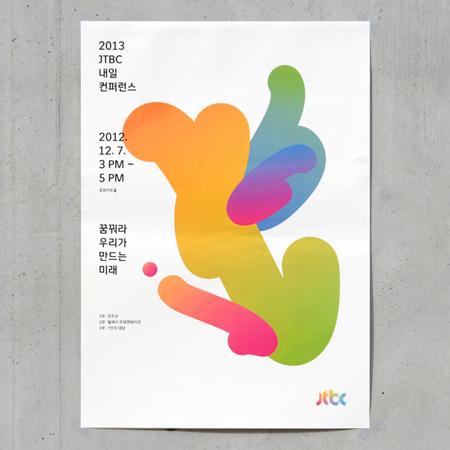 JTBC_poster_t
