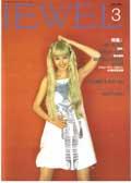宝飾の雑誌JEWEL
