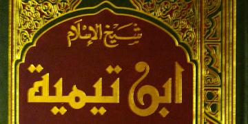 ibntaymiyyah