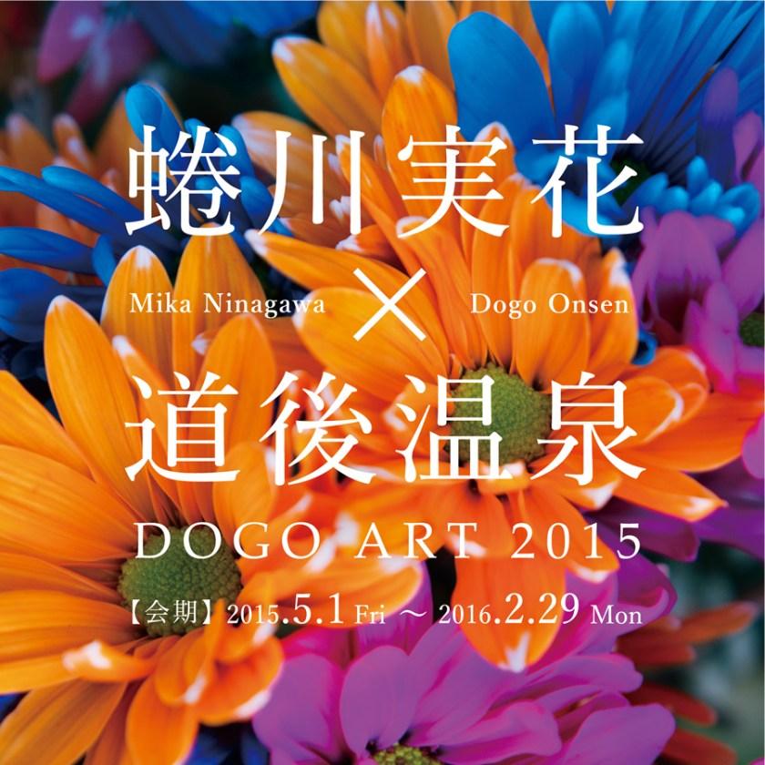 2015年5月1日より「蜷川実花×道後温泉 道後アート2015」開催