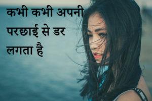 कभी कभी अपनी परछाई से भी डर लगता है Emotional Hindi Poetry on shadow