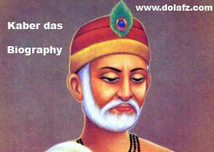 संत कबीरदास का जीवन परिचय Biography of Sant Kabeerdas in Hindi
