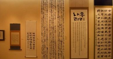 seoul calligraphy museum