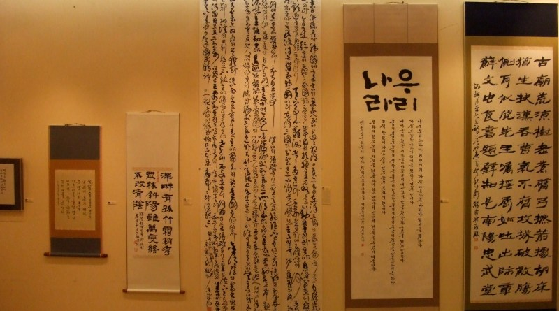 seoul calligraphy museum