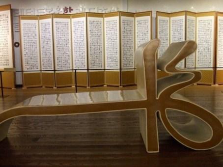 hangeul museum1