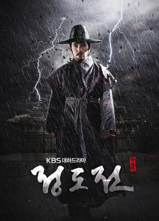 Jeong_DoJeon_(Korean_Drama)-p02