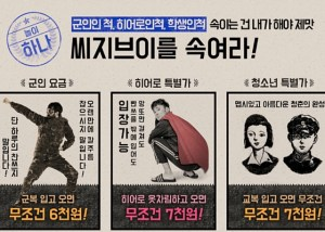 april fools day korea