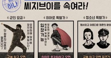 april fools day korea