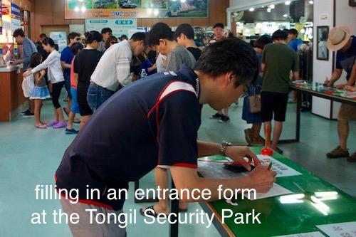 Tongil Security Park