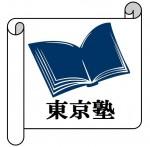 TokyojukuLogo1-150x147