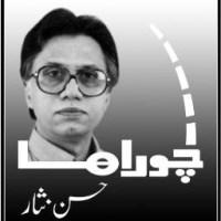 Umeed Ki Kiran...Muhammad Fateh Ullah Golan Kon? - Hassan Nisar