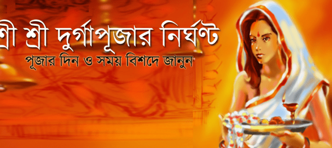 Durga Puja 2015 Dates and Time
