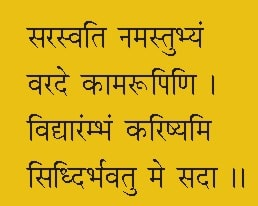 mata saraswati mantra hindi