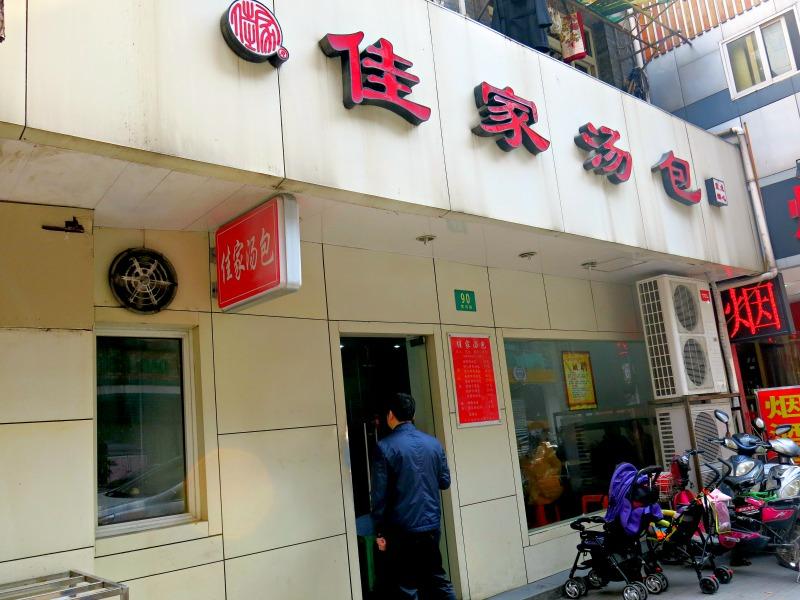 Jia Jia Tang Bao Shanghai