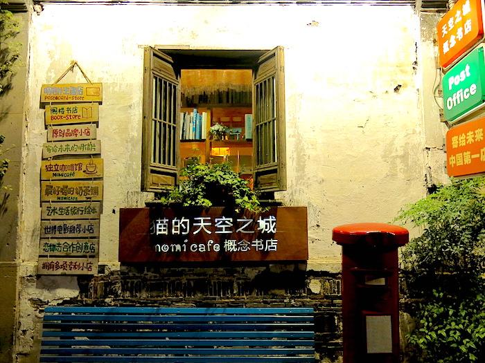 Momi Cafe Suzhou Window