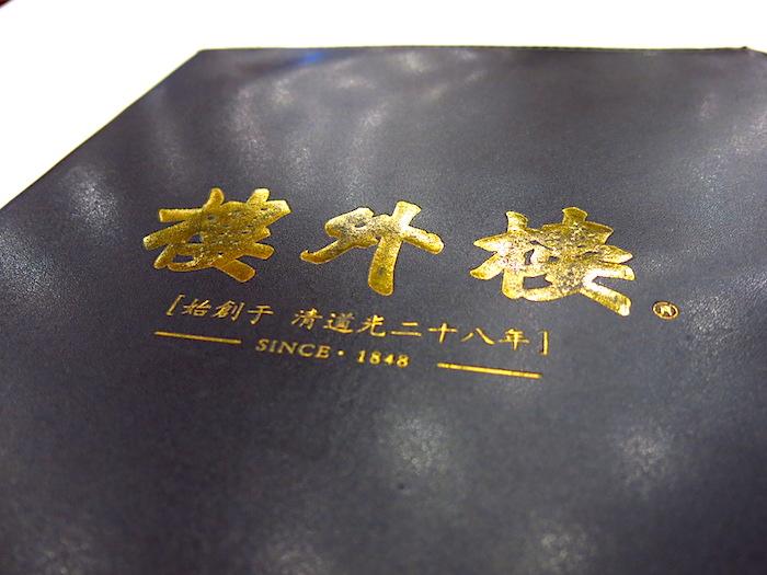 Lou Wai Lou Hangzhou