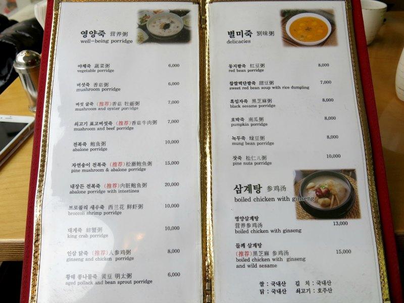 MigaBon Wei Jia Ben Porridge Menu