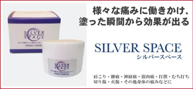 silver_main