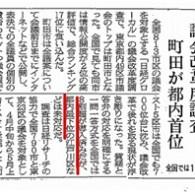 2014年6月17日日経新聞