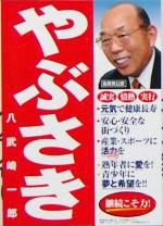 15yabusaki