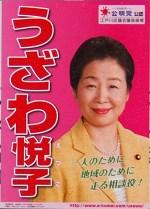 30uzawa