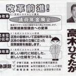 2011選挙公報:高木秀隆
