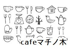 cafeマチノ木