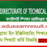 Bangladesh Poly Technical College 1st & 2nd Shift Admission Result 2016