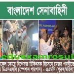 Bangladesh Army Medical Core 15th DSSC  Job Circular