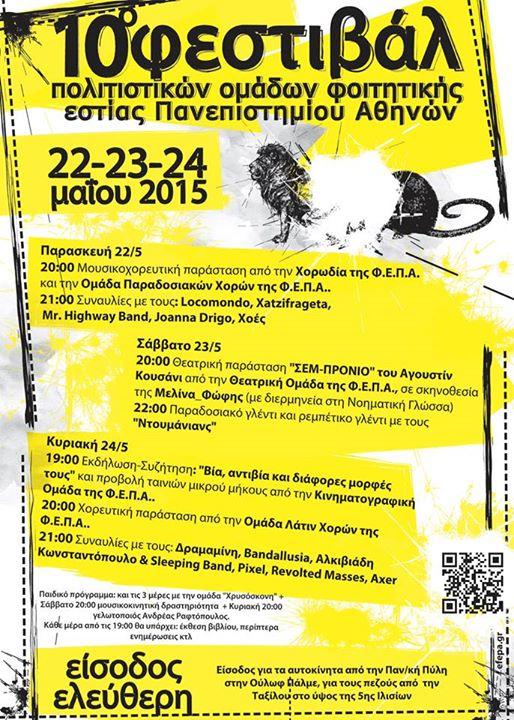 Πρόγραμμα 10ου Φεστιβάλ Πολιτιστικών Ομάδων ΦΕΠΑ