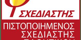 Σεμινάριο Πιστοποίησης Σχεδιαστών Παθητικών Κτιρίων τον Σεπτέμβριο στην Αθήνα