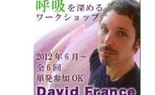 呼吸が激変! デヴィッド・フランス 「呼吸が深まるワークショップ」