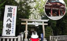 蛇音イチゴのスピ&癒しカフェ巡り♥ PART.33 しっとりパワスポ☆富岡八幡宮