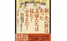 『日本ふしぎ発見――地球と人類再生のために見直そう日本の不思議文化の旅』PART.11
