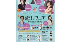 おのころ心平さんの「ibマッピング」、宮崎ますみさんのヒプノ、鶴見明世さんのタロット……プロに学べる本格的な技!