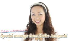"""""""豊かで幸せな人生に導く""""スピリアルライフ提唱者、穴口恵子さんからのスペシャルメッセージ。眠っている豊かさを呼び覚ますために私がしたこと"""