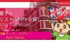 木内麗子のイギリス HAPPY☆探し<br>第17回★オーラ・スプレー Aura Spray