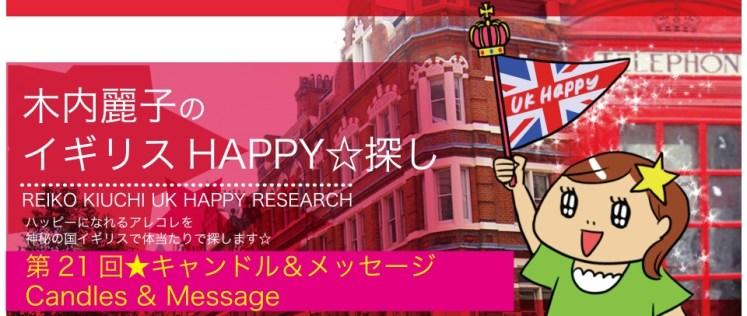 木内麗子のイギリス HAPPY☆探し<br>第21回★キャンドル&メッセージ Candles &#038; Message