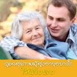 ดูแลสุขภาพผู้สูงอายุอย่างไรให้แข็งแรง
