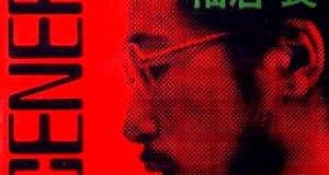 """""""Scenery"""" (1976) primer título de la discografía de Ryo Fukui, acompañado por Satoshi Denpo al contrabajo y Yoshinori Fukui a la batería."""
