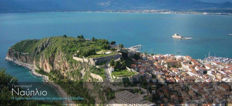 Η πρώτη πρωτεύουσα της σύγχρονης Ελλάδας